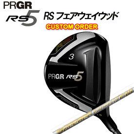 【特注カスタムクラブ】プロギア PRGR RS5 フェアウェイウッド 藤倉 スピーダーエボリューション7FWシャフト
