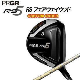 【特注カスタムクラブ】プロギア PRGR RS5 フェアウェイウッド 藤倉 スピーダーエボリューション6シャフト