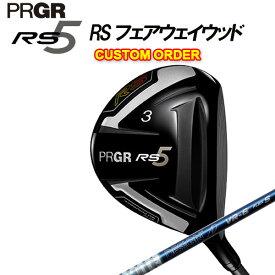 【特注カスタムクラブ】プロギア PRGR RS5 フェアウェイウッド グラファイトデザインTour-AD VRシャフト