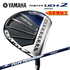 【高反発セット】ヤマハ Yamahaインプレス UD+2 ドライバー 純正Air Speeder for Yamaha M421dシャフト
