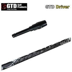 GTD用スリーブ付シャフトTRPX(ティーアールピーエックス)アフターバーナー ブラックフレア