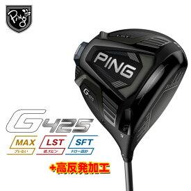 (高反発加工セット)ピン G425ドライバー ALTA J CB 純正カーボンシャフト PING 日本正規品