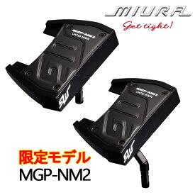 【数量限定品】三浦技研 MGP-NMパターKsNPS140純正スチールシャフト