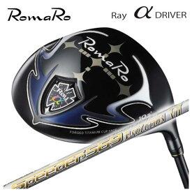 【特注カスタムクラブ】ロマロ RomaroRay アルファ ドライバー藤倉 フジクラスピーダーエボリューション7 シャフト