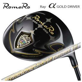 【特注カスタムクラブ】ロマロ Romaro 高反発モデルRay アルファ ゴールド ドライバー藤倉 フジクラスピーダーエボリューション7 シャフト
