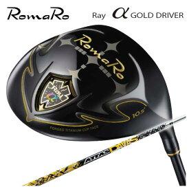 【特注カスタムクラブ】ロマロ Romaro 高反発モデルRay アルファ ゴールド ドライバーUSTマミヤ アッタスダァーッス ATTAS DAAAS(12代目) シャフト