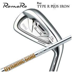 【特注カスタムクラブ】ロマロ(Romaro)Ray TYPE R PLUS アイアントゥルーテンパーダイナミックゴールド85 シャフト