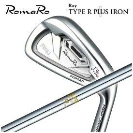【特注カスタムクラブ】ロマロ(Romaro)Ray TYPE R PLUS アイアンN.S.PRONS850GH シャフト