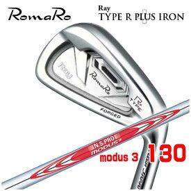 【特注カスタムクラブ】ロマロ(Romaro)Ray TYPE R PLUS アイアンN.S.PROモーダス3 ツアー130 シャフト