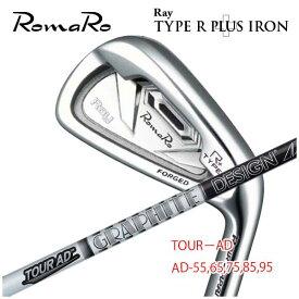 【特注カスタムクラブ】ロマロ(Romaro)Ray TYPE R PLUS アイアングラファイトデザイン ツアーADシャフト