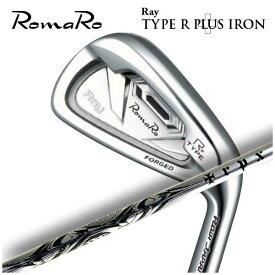 【特注カスタムクラブ】ロマロ(Romaro)Ray TYPE R PLUS アイアンティーアールピーエックス アイアン シャフト