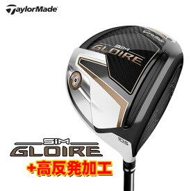 (高反発加工セット)テーラーメイドSIM GLOIRE(シムグローレ)ドライバー 純正Air Speeder TMシャフト日本正規品