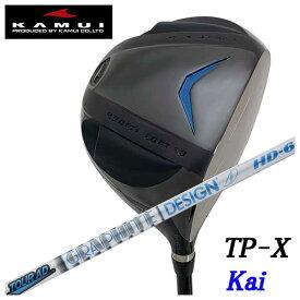 【特注カスタムクラブ】KAMUI カムイTP-X Kai カイ ドライバーグラファイトデザインツアーAD HD シャフト