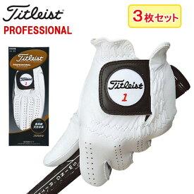 【3枚セット】タイトリスト 手袋プロフェッショナル グローブTitleist TG77 最高級天然羊革 ネコポス対応