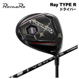 【特注カスタムクラブ】ロマロ RomaroRay Type R DR(Ray タイプR) ドライバー藤倉 (Fujikura フジクラ)べンタスブラック VENTUS BLACK シャフト