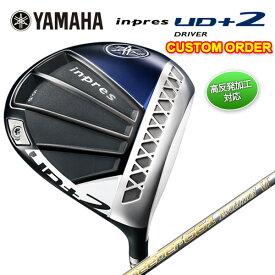 【特注カスタムクラブ】ヤマハ Yamahaインプレス UD+2 ドライバー 藤倉スピーダーエボリューション6シャフト