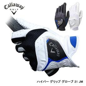 キャロウェイ Callawayハイパー グリップ グローブ 21JM Hyper Grip Glove 21JM ネコポス対応