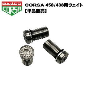 【単品】【2021年モデル用】バルド コルサ 458/438用ウェイトBALDO CORSA 2021
