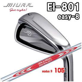 三浦技研EI-801 Easy-8 アイアンN.S.PROモーダス3 ツアー105 シャフト