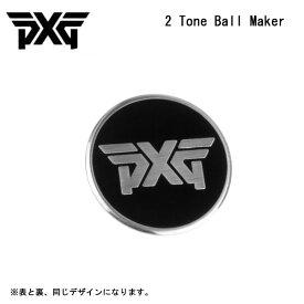 PXG ボールマーカー2 TONE BALL MARKER ネコポス対応