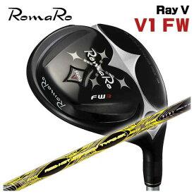 【特注カスタムクラブ】ロマロ RomaRoRay V フェアウェイウッド V1TRPX(ティーアールピーエックス) レッドホットFW タイプ-MK シャフト日本正規品
