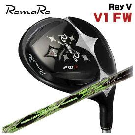 【特注カスタムクラブ】ロマロ RomaRoRay V フェアウェイウッド V1TRPX(ティーアールピーエックス) レッドホットFW タイプ-K シャフト日本正規品