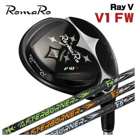 【特注カスタムクラブ】ロマロ RomaRoRay V フェアウェイウッド V1TRPX(ティーアールピーエックス) アフターバーナー FWシャフト日本正規品