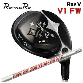 【特注カスタムクラブ】ロマロ RomaRoRay V フェアウェイウッド V1藤倉(Fujikura フジクラ)Air スピーダーFW シャフト日本正規品