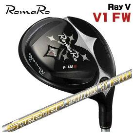 【特注カスタムクラブ】ロマロ RomaRoRay V フェアウェイウッド V1藤倉(Fujikura フジクラ)スピーダーエボリューション6 FW シャフト 日本正規品