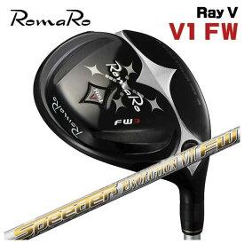 【特注カスタムクラブ】ロマロ RomaRoRay V フェアウェイウッド V1藤倉(Fujikura フジクラ)スピーダーエボリューション7 FW シャフト 日本正規品