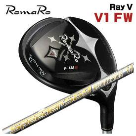 【特注カスタムクラブ】ロマロ RomaRoRay V フェアウェイウッド V1藤倉(Fujikura フジクラ)スピーダーエボリューション6 シャフト 日本正規品