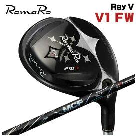 【特注カスタムクラブ】ロマロ RomaRoRay V フェアウェイウッド V1藤倉(Fujikura フジクラ)MCF シャフト 日本正規品