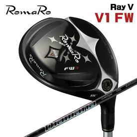【特注カスタムクラブ】ロマロ RomaRoRay V フェアウェイウッド V1三菱ケミカルディアマナサンプFW シャフト日本正規品
