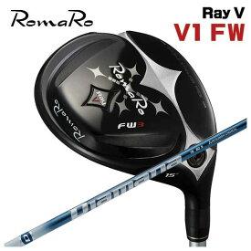 【特注カスタムクラブ】ロマロ RomaRoRay V フェアウェイウッド V1三菱ケミカルディアマナTB シャフト日本正規品