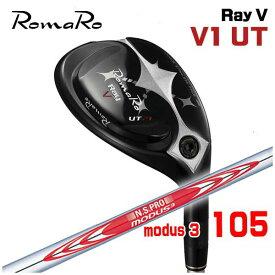【特注カスタムクラブ】ロマロ RomaRoRay V ユーティリティ V1N.S.PRO モーダス3 105 シャフト日本正規品