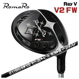 【特注カスタムクラブ】ロマロ RomaRoRay V フェアウェイウッド V2クライムオブエンジェルFW90 シャフト日本正規品