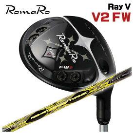【特注カスタムクラブ】ロマロ RomaRoRay V フェアウェイウッド V2TRPX(ティーアールピーエックス) レッドホットFW タイプ-MK シャフト日本正規品