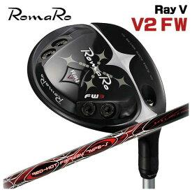 【特注カスタムクラブ】ロマロ RomaRoRay V フェアウェイウッド V2TRPX(ティーアールピーエックス) レッドホットFW タイプ-S シャフト日本正規品