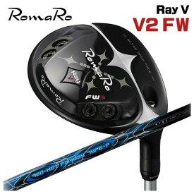【特注カスタムクラブ】ロマロ RomaRoRay V フェアウェイウッド V2TRPX(ティーアールピーエックス) レッドホットFW タイプ-P シャフト日本正規品