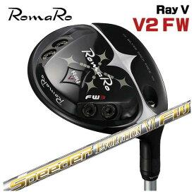 【特注カスタムクラブ】ロマロ RomaRoRay V フェアウェイウッド V2藤倉(Fujikura フジクラ)スピーダーエボリューション6 FW シャフト 日本正規品