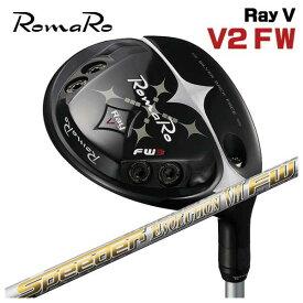 【特注カスタムクラブ】ロマロ RomaRoRay V フェアウェイウッド V2藤倉(Fujikura フジクラ)スピーダーエボリューション7 FW シャフト 日本正規品