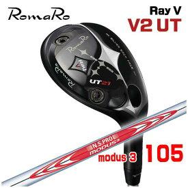 【特注カスタムクラブ】ロマロ RomaRoRay V ユーティリティ V2N.S.PRO モーダス3 105 シャフト日本正規品