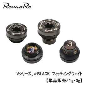 ROMARO ロマロ4 Vシリーズ、αBLACK フィッティングウェイト【単品販売/1g、3g】 ネコポス対応
