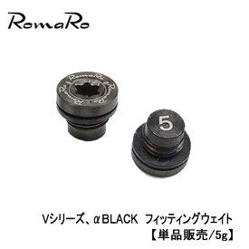 ROMARO ロマロ4 Vシリーズ、αBLACK フィッティングウェイト【単品販売/5g】 ネコポス対応