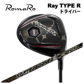 【特注カスタムクラブ】ロマロ RomaroRay Type R DR(Ray タイプR) ドライバーTRPX アフターバーナー AB503 シャフト