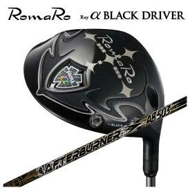 【特注カスタムクラブ】ロマロ ROMARORayアルファ BLACK ドライバーTRPX アフターバーナー AB503 シャフト