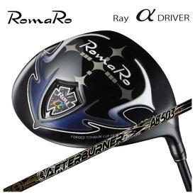 【特注カスタムクラブ】ロマロ RomaroRay アルファ ドライバーTRPX アフターバーナー AB503 シャフト