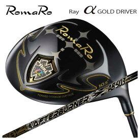 【特注カスタムクラブ】ロマロ Romaro 高反発モデルRay アルファ ゴールド ドライバーTRPX アフターバーナー AB503 シャフト