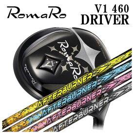 【特注カスタムクラブ】ロマロ RomaroRay V-V1- 460 ドライバーTRPX(ティーアールピーエックス)アフターバーナーAFTERBURNER AB301・401・501 シャフト