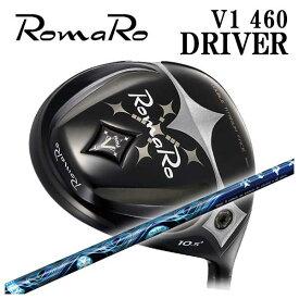 【特注カスタムクラブ】ロマロ RomaroRay V-V1- 460 ドライバーTRPX(ティーアールピーエックス)Aura(アウラ) シャフト